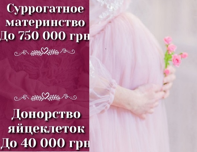 «HappyMama» Центр Сурогатного Материнства