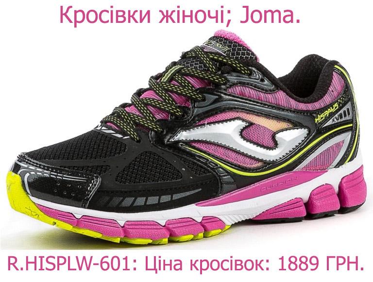 Жіночі кросівки; Joma.