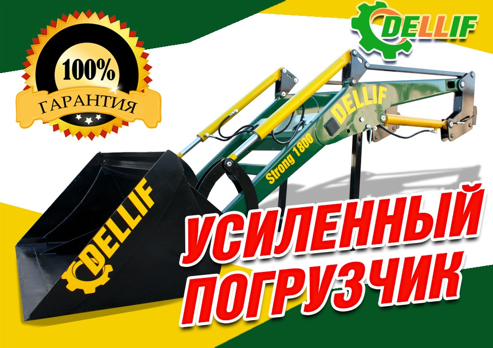 Кун на трактор МТЗ-80, 82 - Деллиф Стронг 1800