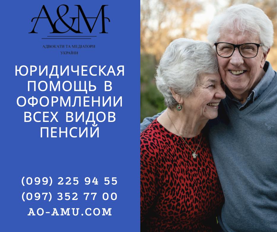 Оформление, перевод, перерасчет всех видов пенсий Харьков
