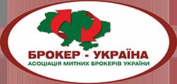 Брокерські послуги в Києві, Брокер Київ, Митний Брокер Київ, Послуги митного брокера Київ