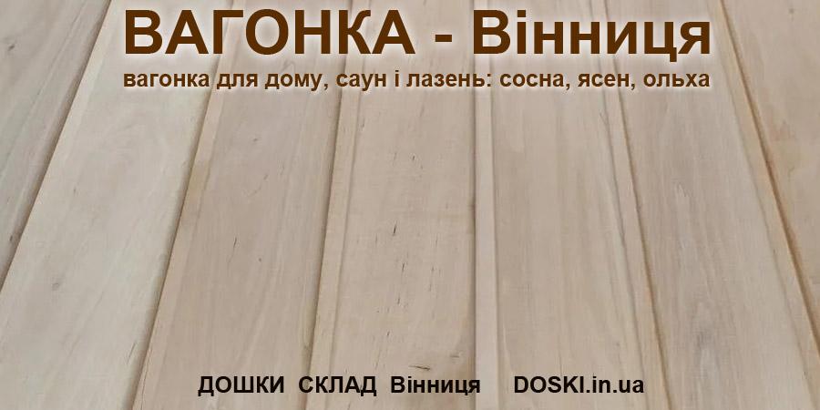 Вагонка деревянная - Винница