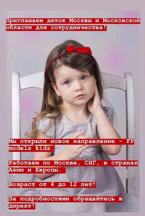 Приглашаем деток Москвы и Московской области для бесплатного сотрудничества!