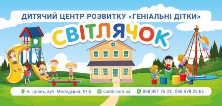 Набор деток в гуппы 3-6 лет, центр раннего развития