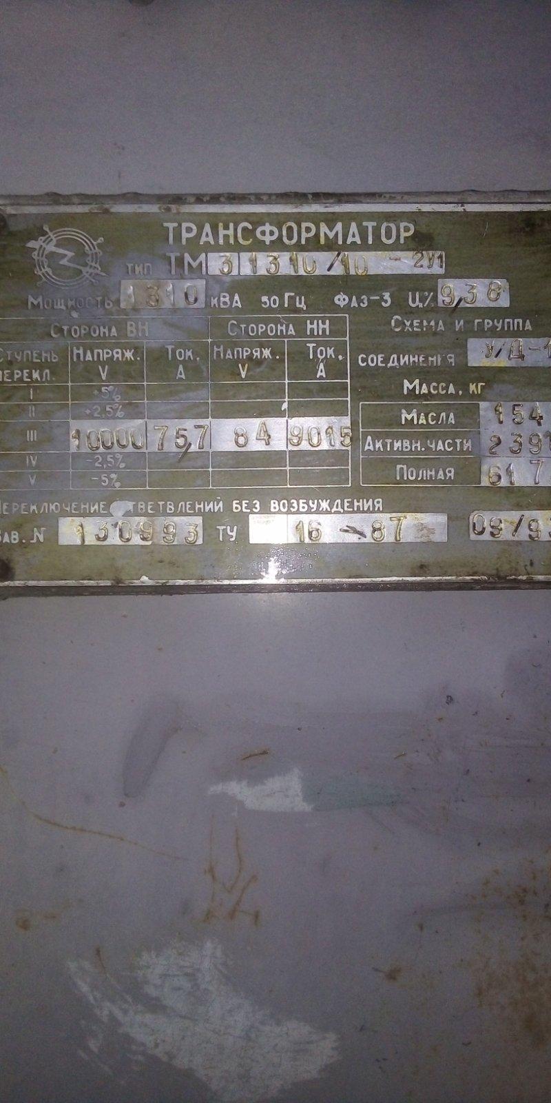 Продам силовой трансформатор ТМ 31310 - вн6кв-нн90вольт