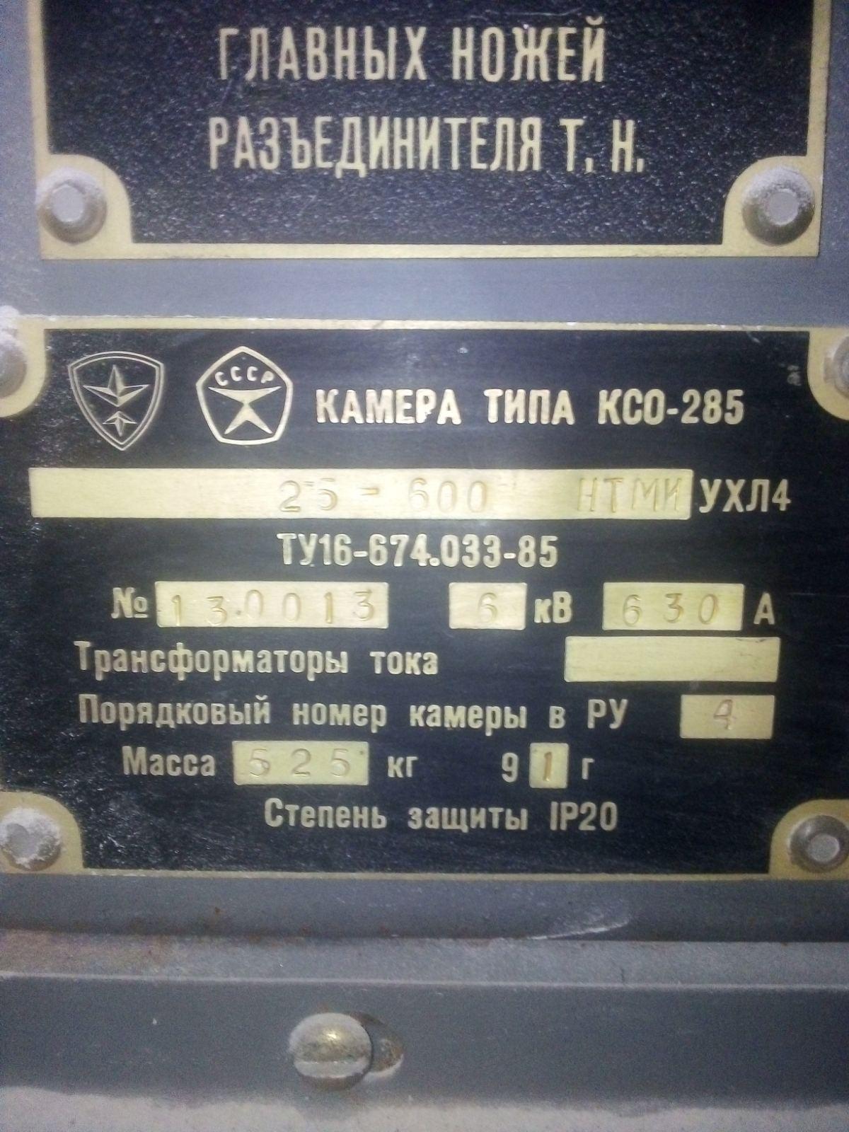 Продам камеру КСО-250