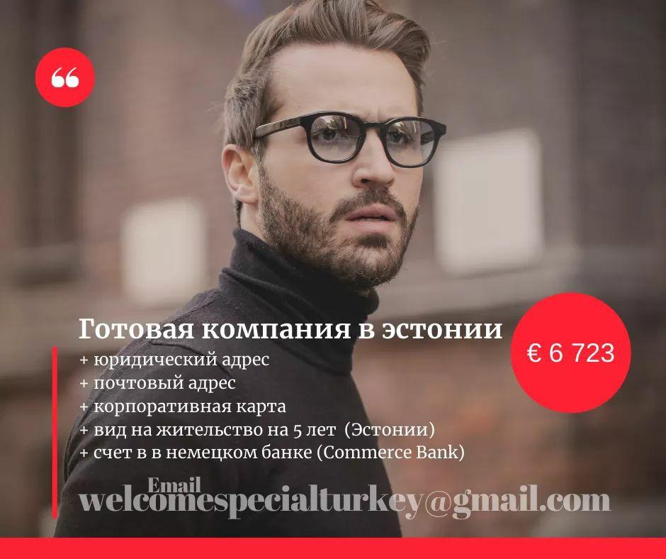 Оказываем профессиональную помощь получении ВНЖ учреждении компании в Эстонии.