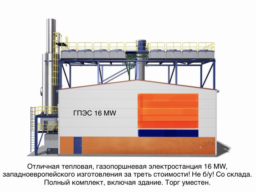 Газопоршневая электростанция западноевропейского произ-ва