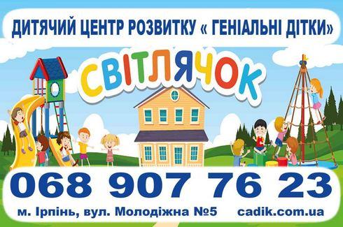 "Набор в детский садик ""Світлячок, геніальні дітки"" группы 3-6 лет"