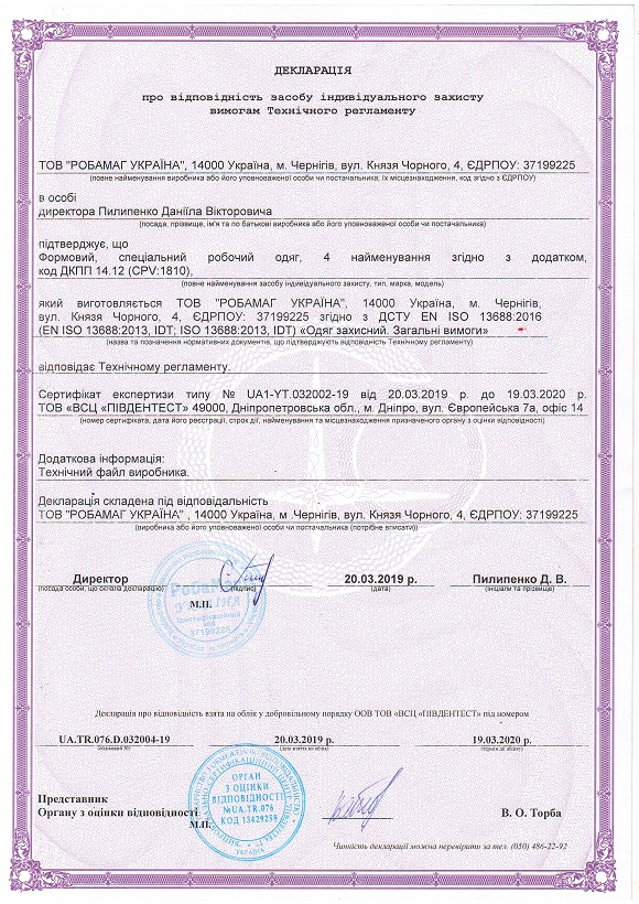 Cанитарно-гигиеническое заключение СЕС, высновок СЕС Держпродспоживслужба, гигиенический сертификат, вывод СЕС МОЗ