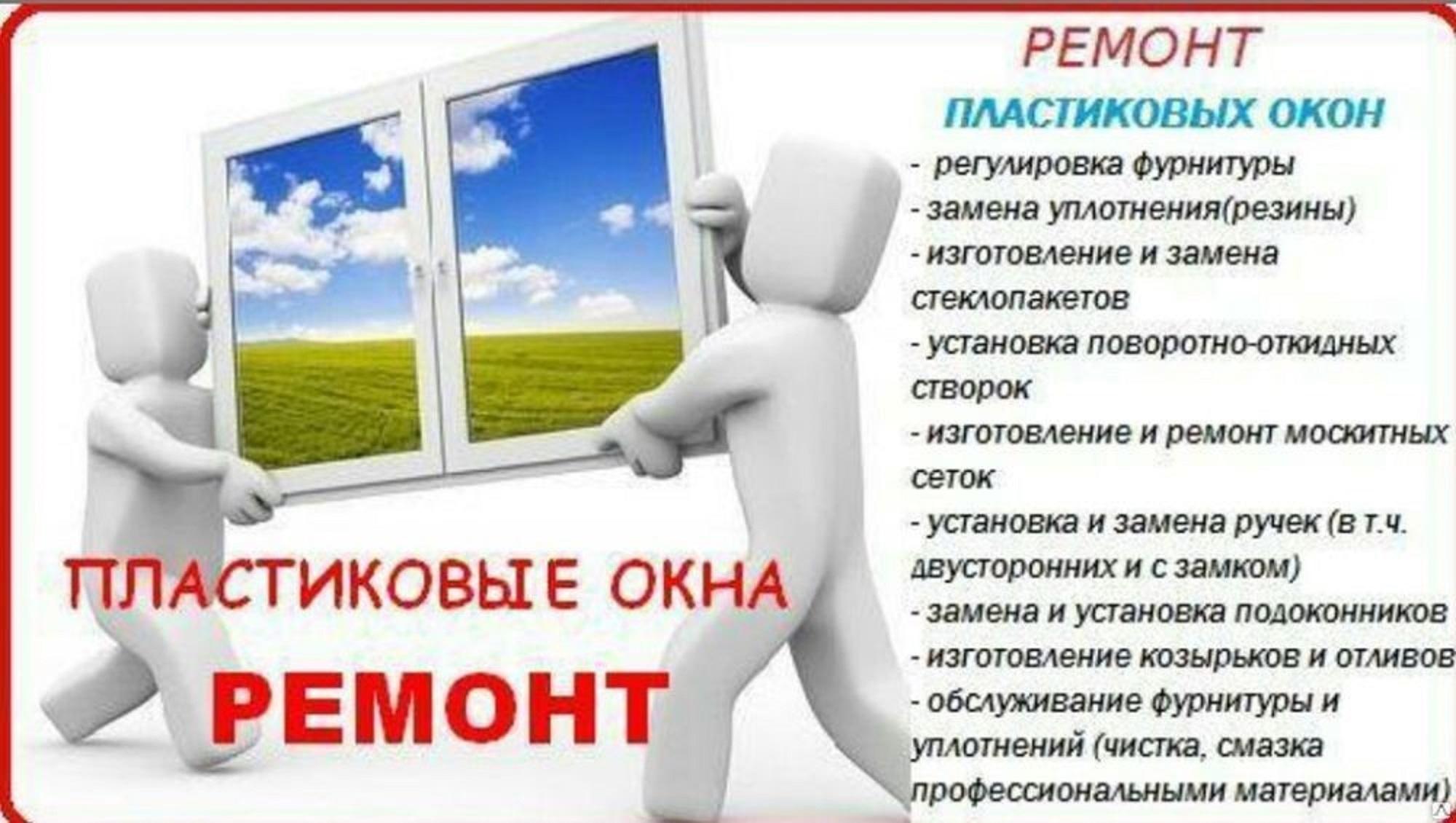 Быстрый ремонт окон Одесса по приятной цене.