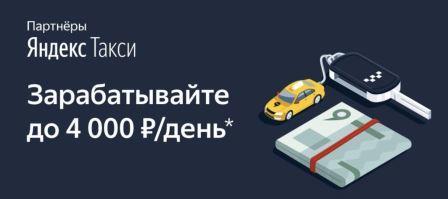 Набор водителей в Яндекс такси
