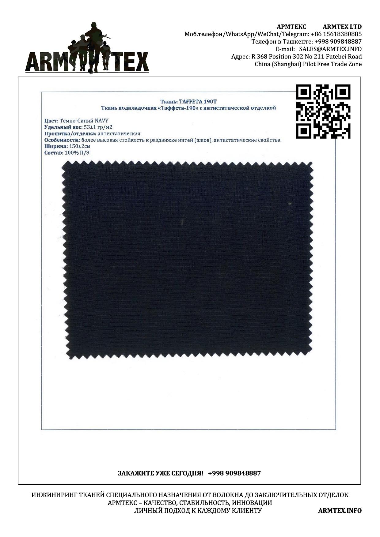 Ткань подкладочная Таффета 190Т