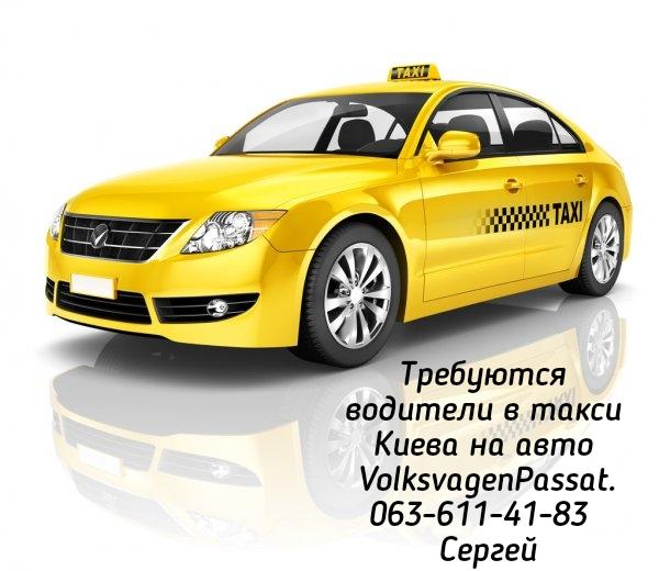водитель в такси Киева
