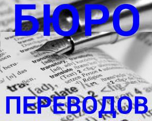 Бюро переводов в Киеве. Нотариальное заверение. Перевод документов