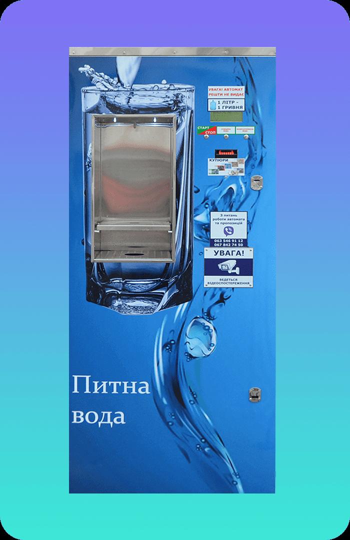 Автомат по продаже питьевой воды в разлив АПВ-СТ 300-RO 850