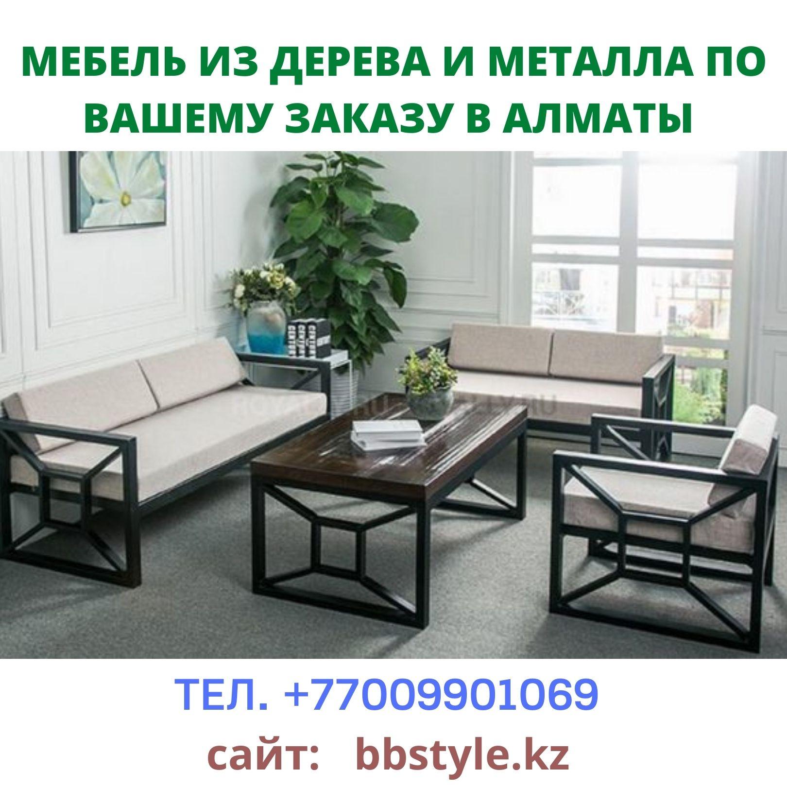 Лучшая мебель из дерева и металла на заказ в Алматы, +77009901069