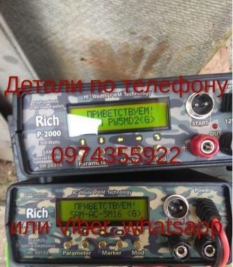 Приборы Rich AD 5m, Rich P 2000, Rich AC 5m, Rich AC 5s, Samus 1000