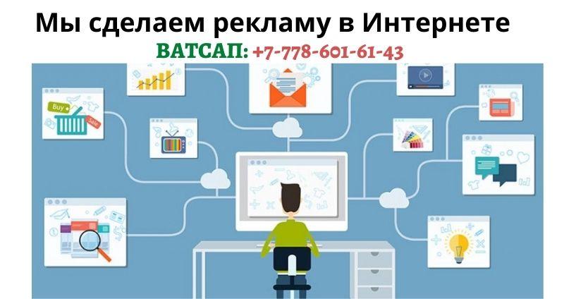 Сделаю вашу рекламу в Интернете, ватсап: +77786016143