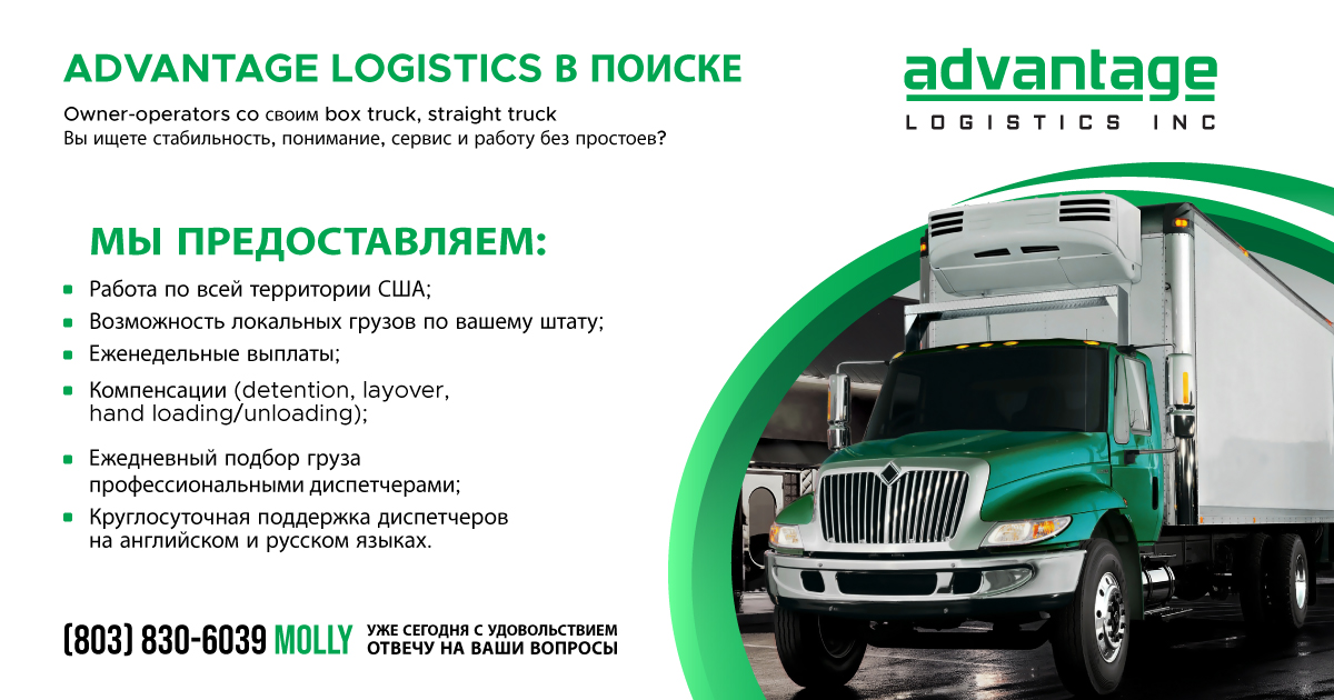 Advantage Logistics в поиске owner/operators co своим box truck, straight truck
