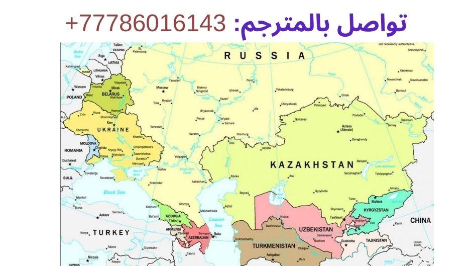 خدمات باللغة الروسية في بلاد روسيا، واتساب:  0077786016143