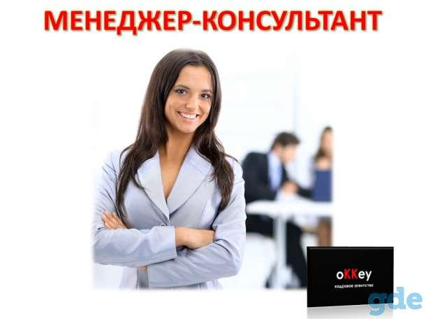 Менеджер- консультант в интернет-магазин