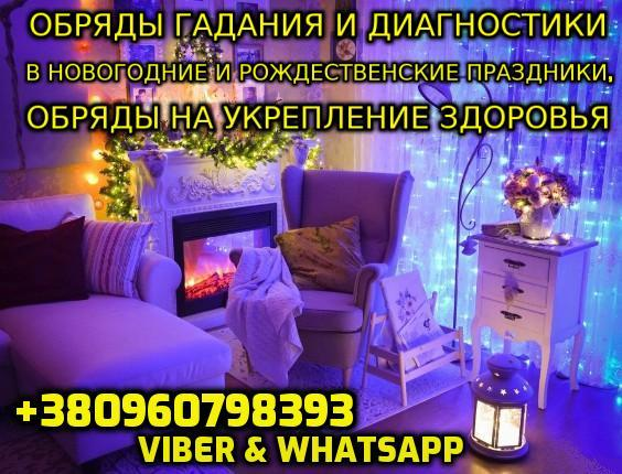 Гадание в Новогоднюю ночь +380960798393