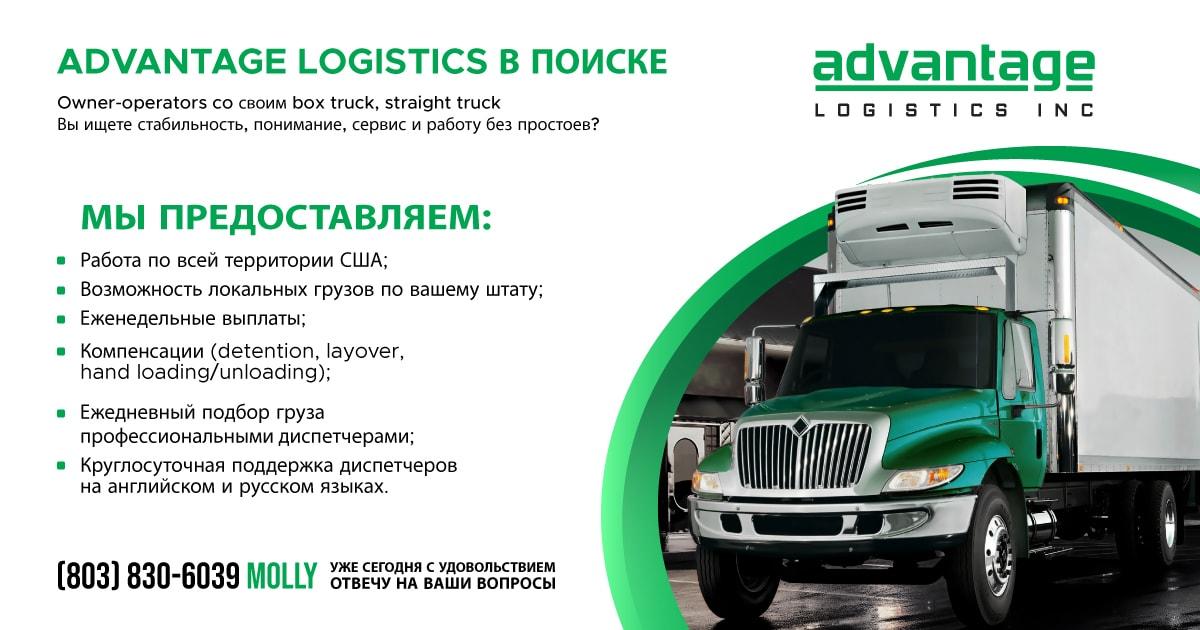 Компания Advantage Logistics набирает овнер операторов с Box truck и Straight Truck