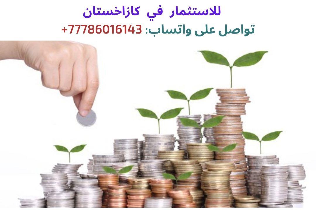 الاستثمار في كازاخستان، الجوال للتواصل:  77786016143