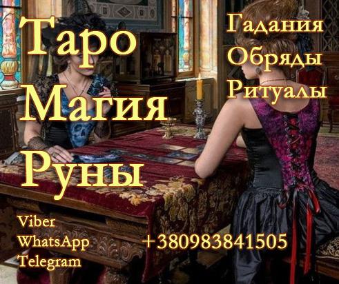 Таро Магия Руны Гадание +380983841505