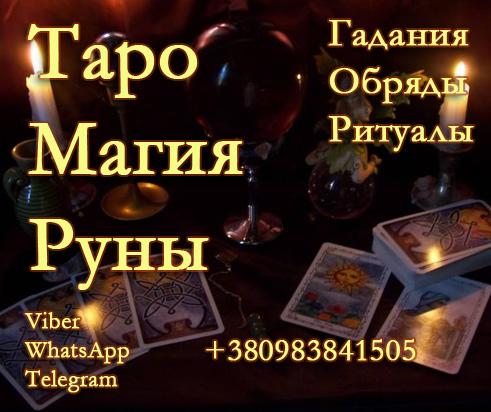 Гадание +380983841505  Таро Магия Руны