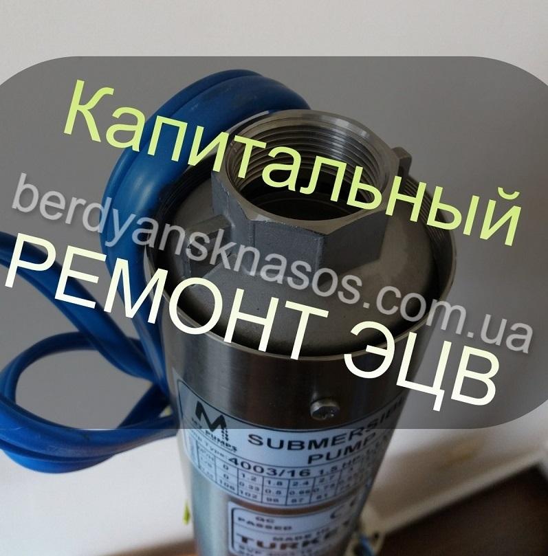 Капітальний РЕМОНТ ЕЦВ 10, ЕЦВ 12    ЗАМОВИТИ запчастини