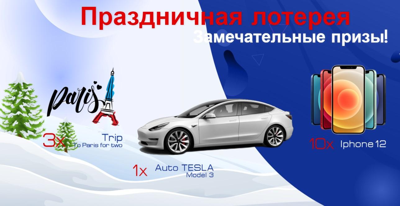 Выиграй авто Tesle3, поездку в Париж или iPhone12с помощью Bot Bitcoin