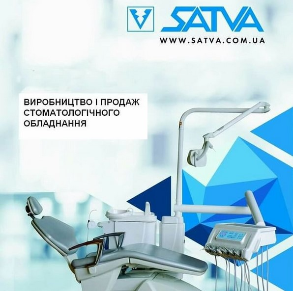 Стоматологические установки от Украинского производителя
