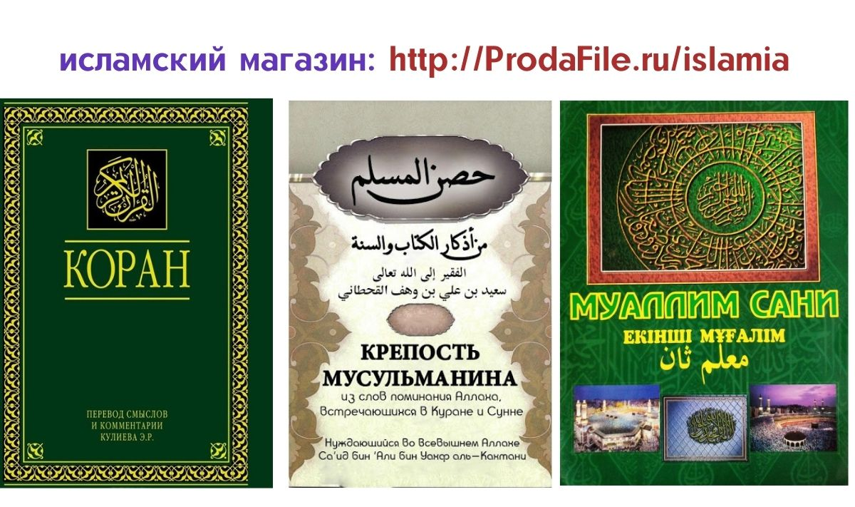 Ислам, Таухид кітабын, уағыздарын, рефераттарын, кітаптарды жүктеу: http://ProdaFile.ru/islamia