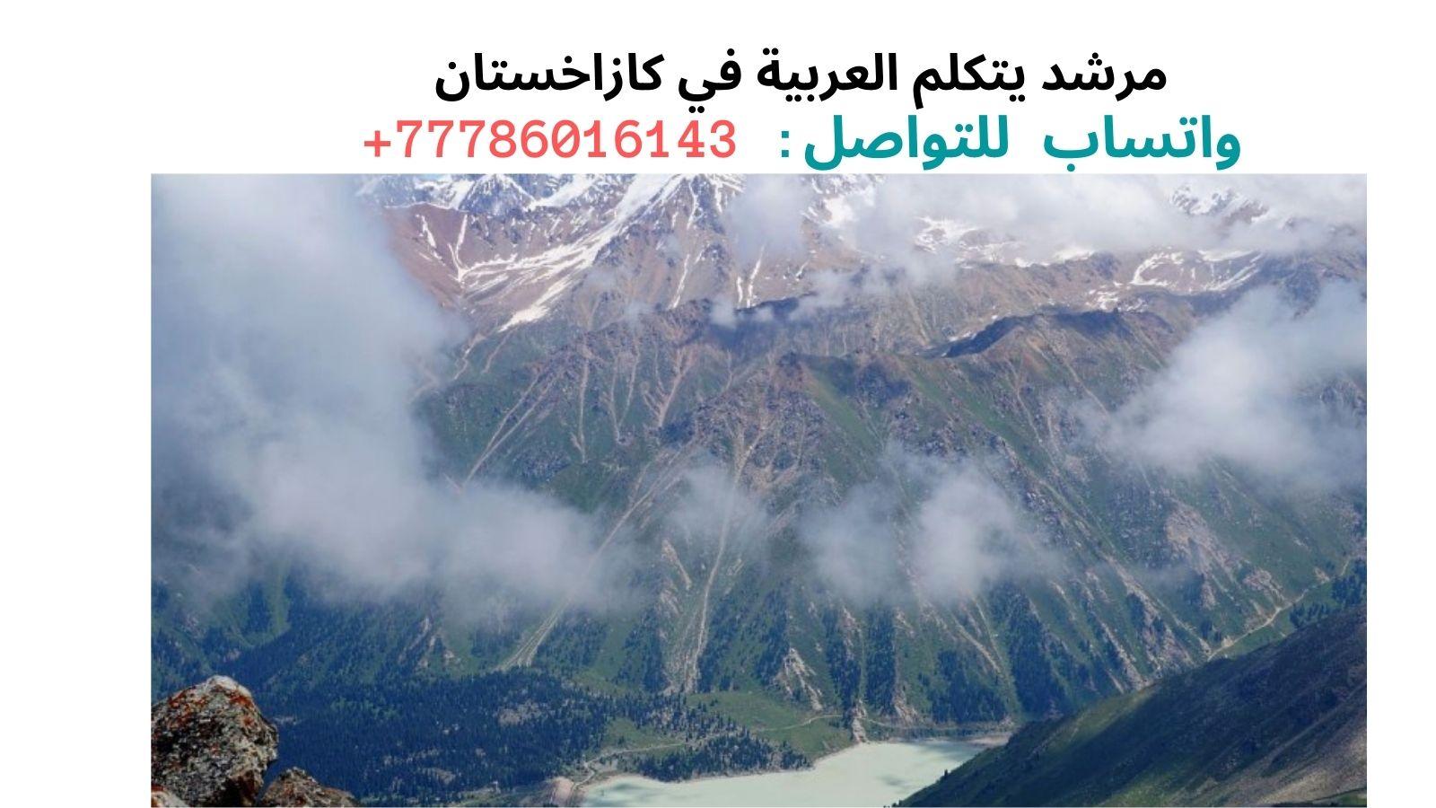 هاتف او جوال المترجم في كازاخستان،  0077786016143
