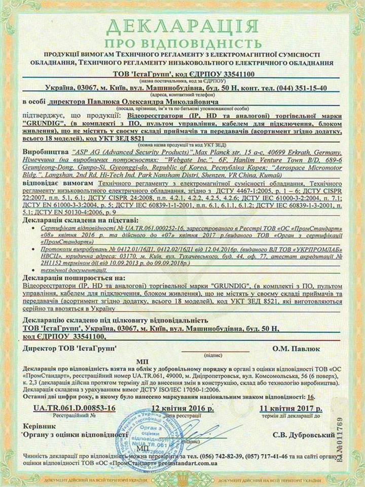 Декларация соответствия Украина, Декларация о соответствии Техническим Регламентам