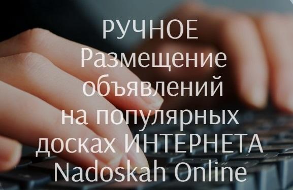 "Сервис ""Nadoskah Onlinе"" размещения объявлений на доски. Подача объявлений Херсон"