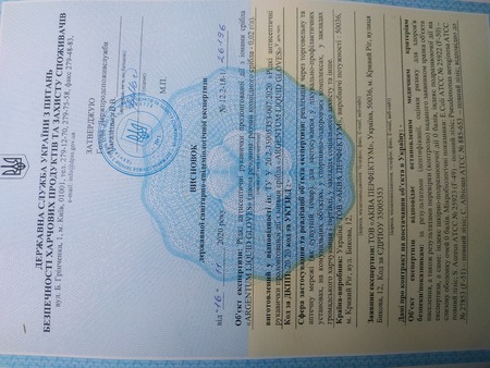Санітарно- епідеміологічний висновок СЕС ДЕРЖПРОДСПОЖИВ служби України , гигиеническое заключение, сертифікат, розробка ТУ У