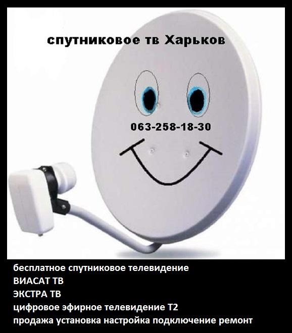 спутниковое телевидение установить Харьков