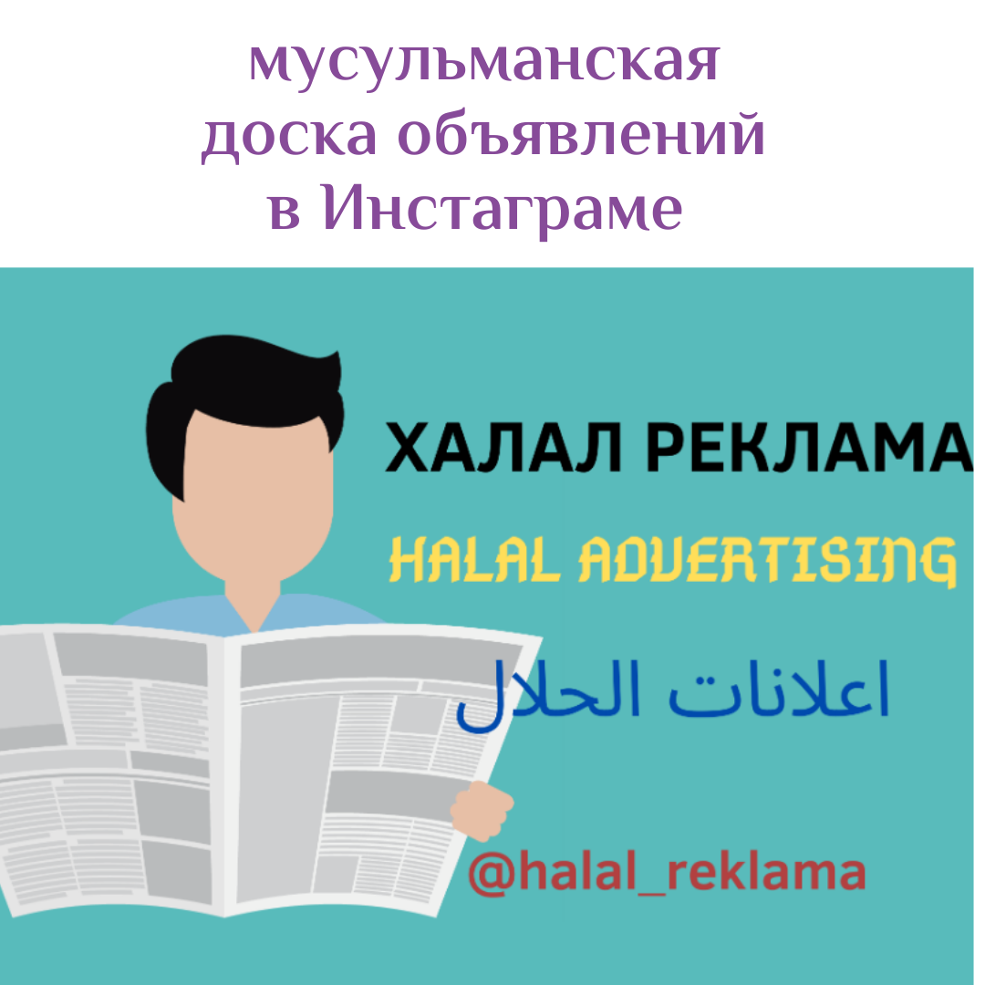 Доска объявлений мусульман в Инстаграме: @halal_reklama