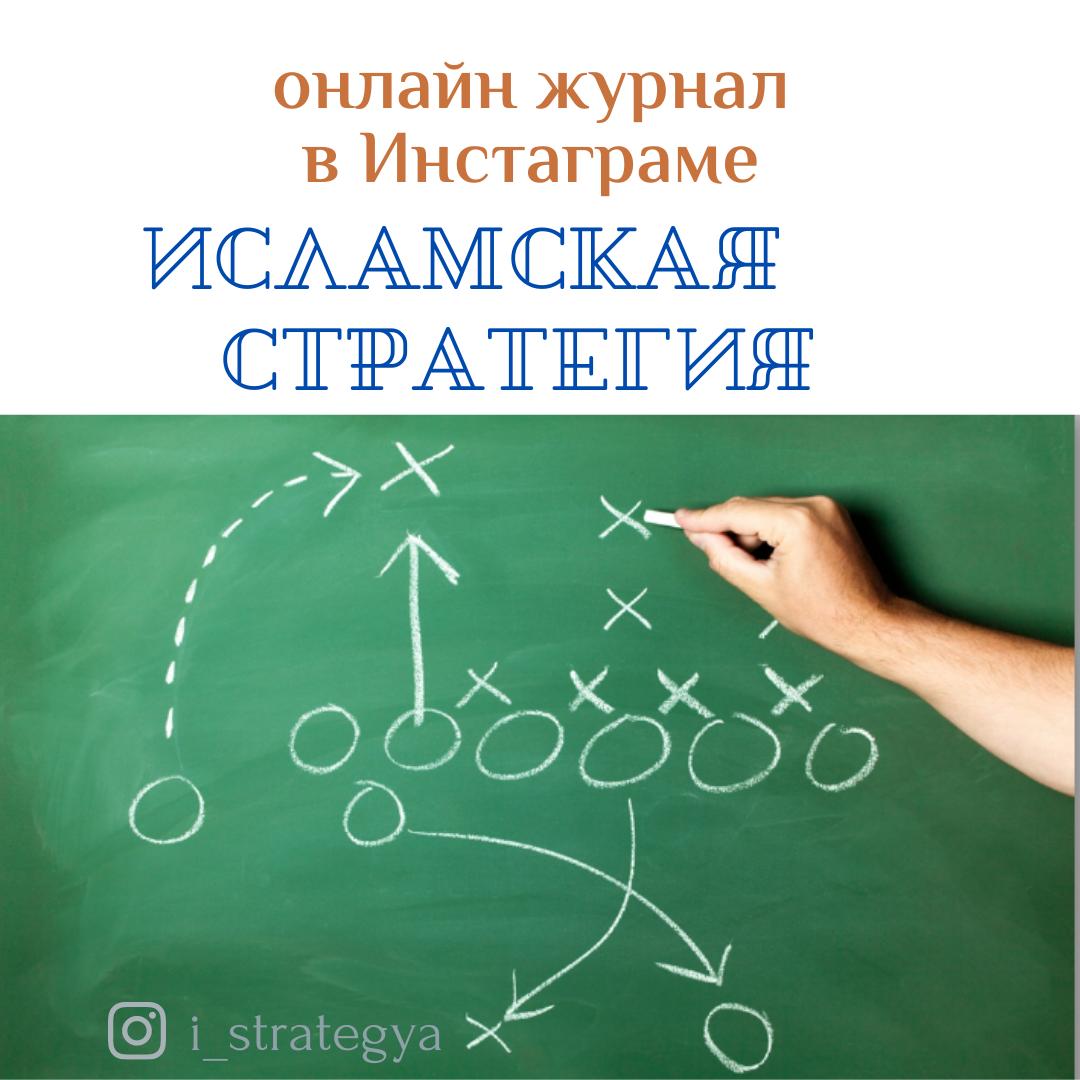 مجلة اسلامية باللغة الروسية في انستاغرام