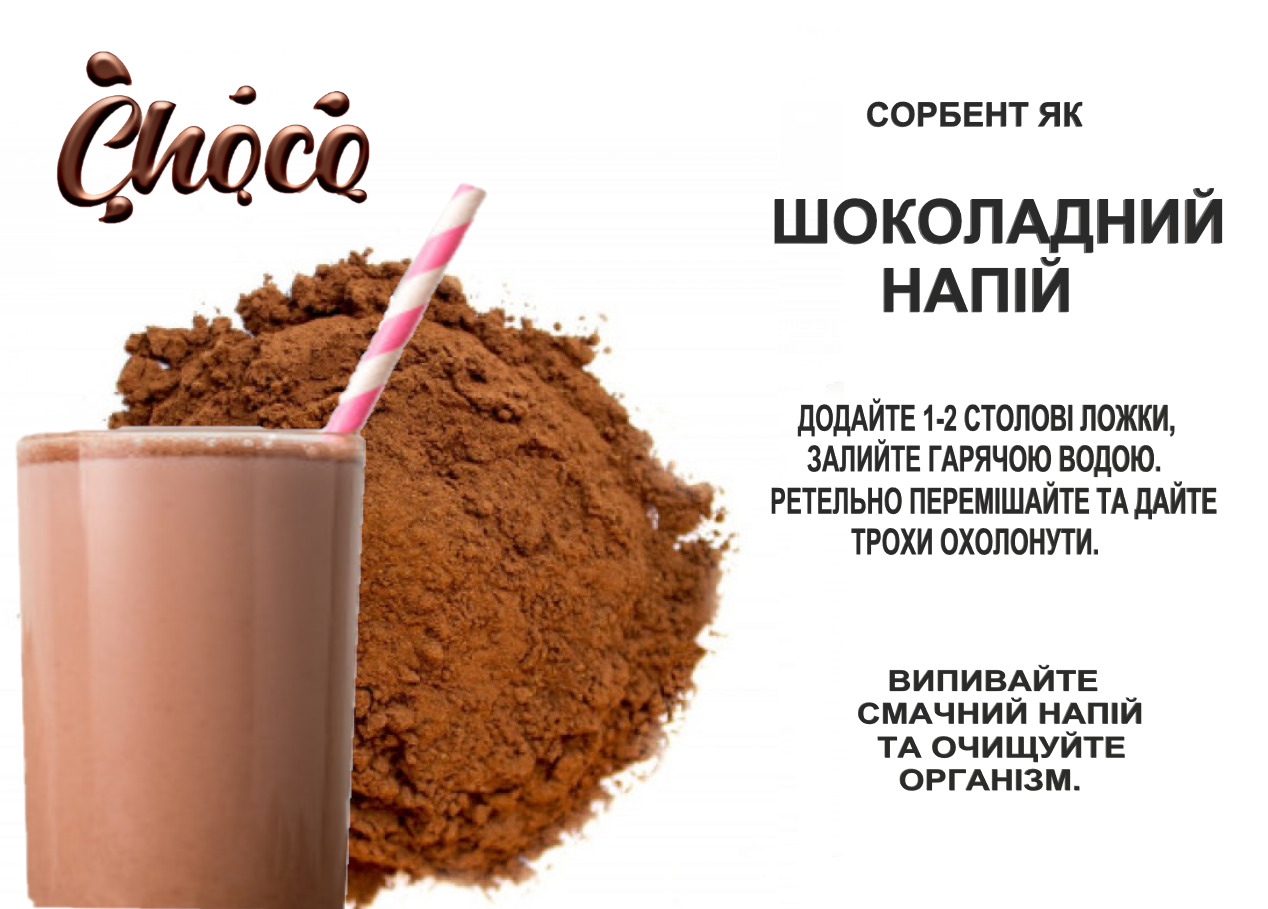 Шоколадный напиток-сорбент Сорбик3