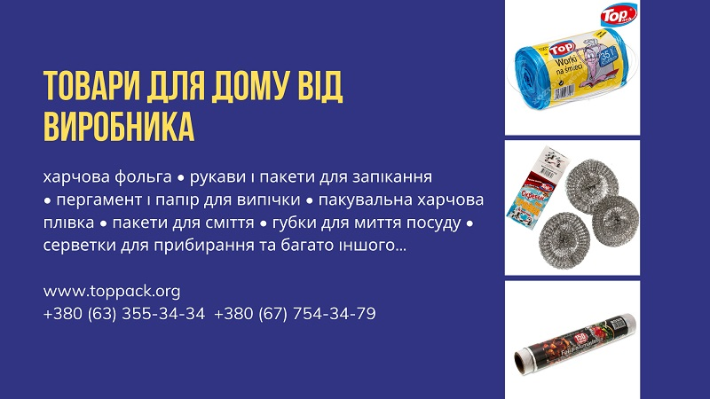Производитель товаров для дома TOPack