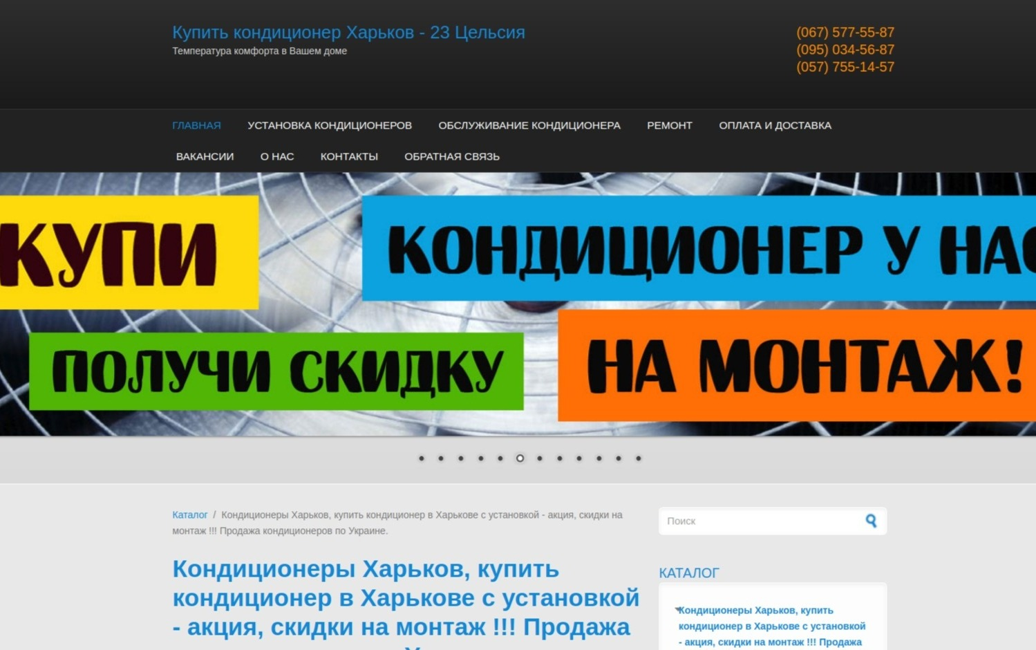 Купить кондиционеры Харьков — 23 Цельсия