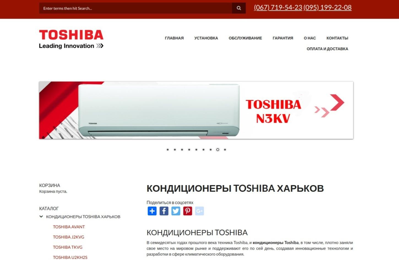 Кондиционеры Toshiba Харьков
