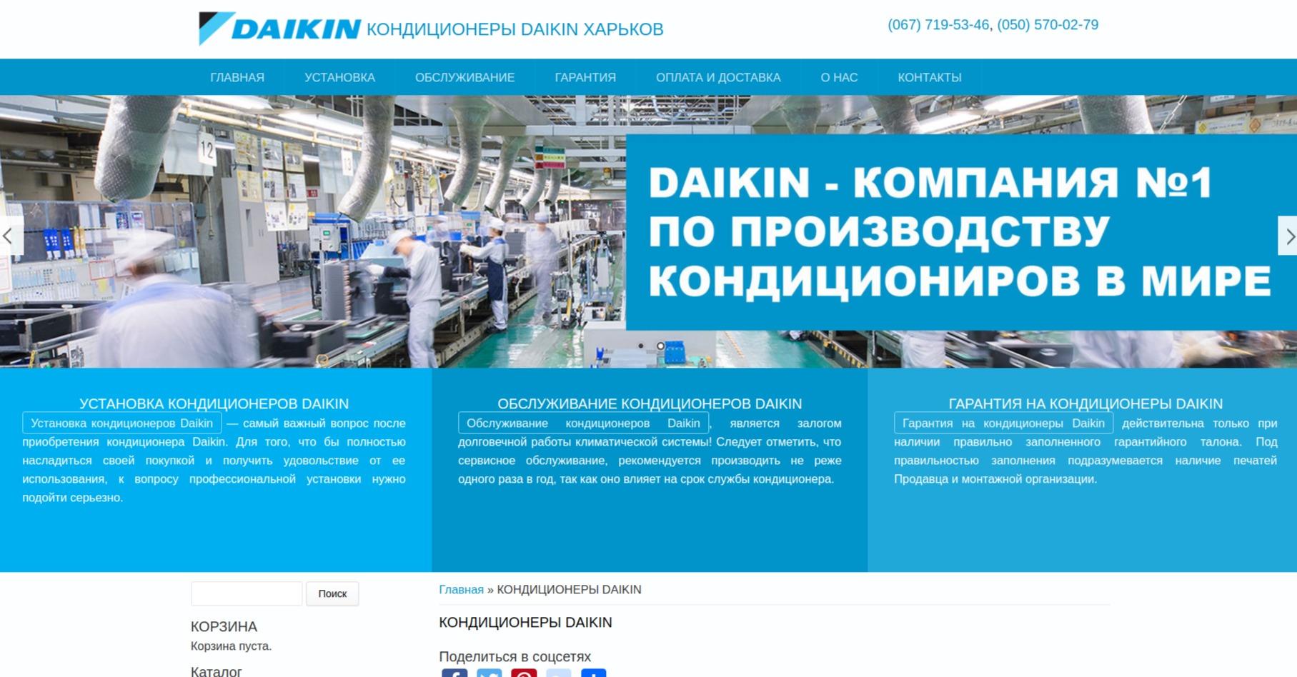 Кондиционеры Daikin Харьков
