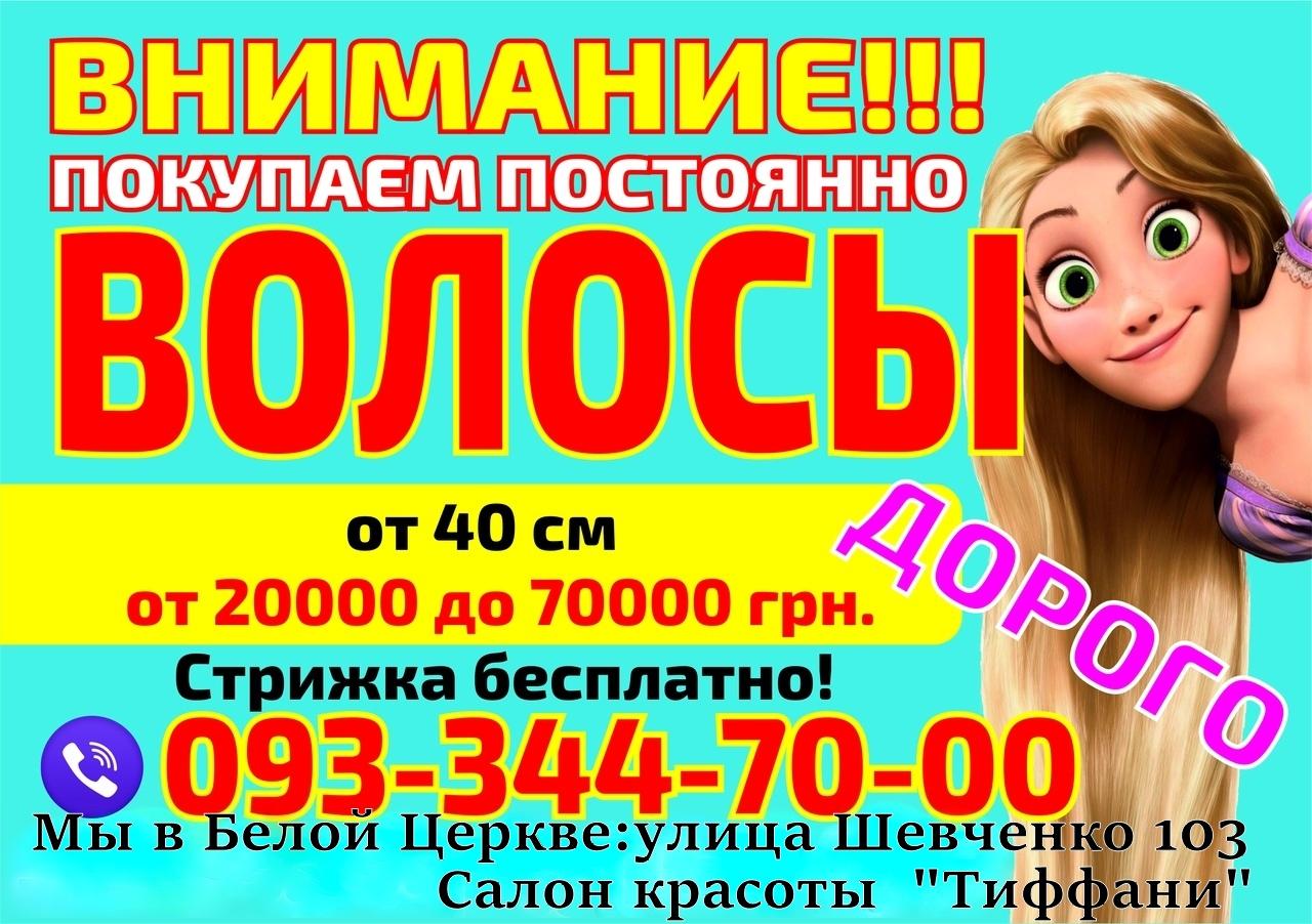 Куплю волосы дорого Белая Церковь