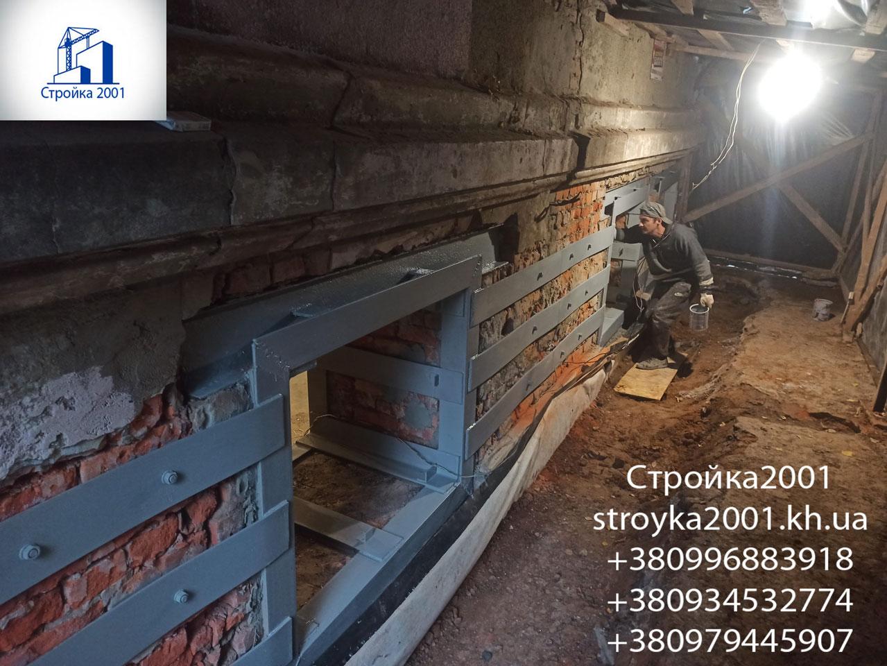 Усиление проемов в Харькове
