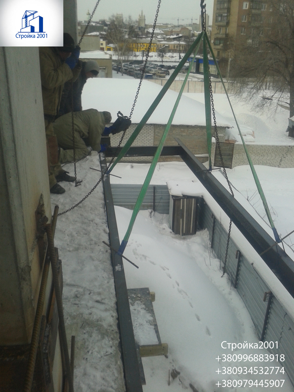Расширение балкона Харьков. Балкон с выносом Харьков.